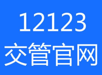 交管12123怎么绑定多个驾驶证 交管12123怎么备案非本人机动车