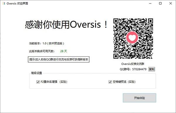 Oversis(文件管理工具) 电脑软件 第1张