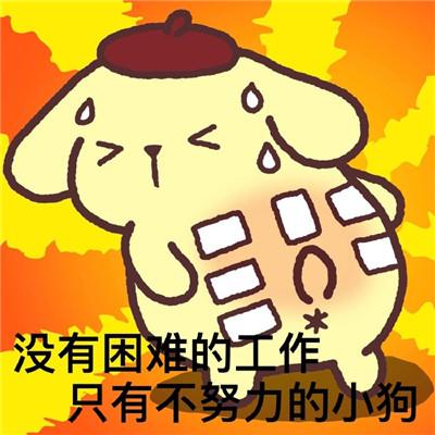 布丁狗表情包最新版超级的可爱大全-云奇网