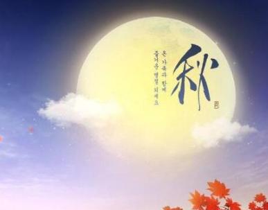 2021最新中秋节唯美祝福语大全大全