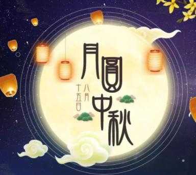 2021最新中秋节唯美祝福语大全大全-云奇网