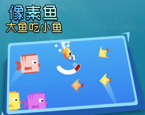 大鱼吃小鱼经典版下载iOS