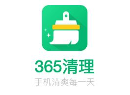 365清理app