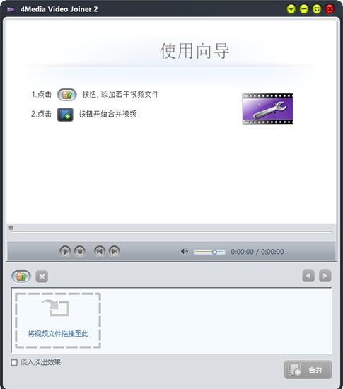 4Media Video Joiner(视频合并工具) 电脑软件 第1张