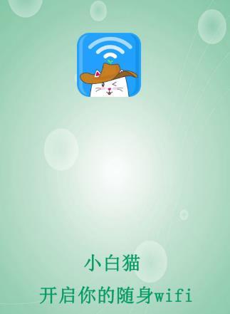小白猫随身wifi