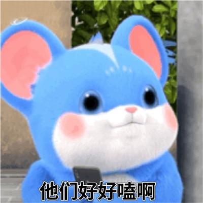 抖音上超级热门的小卷鼠表情包_超萌超级可爱的热门小卷鼠表情包