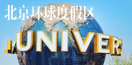支付宝北京环球影城彩蛋在哪里?支付宝北京环球影城盲盒在哪里抽?