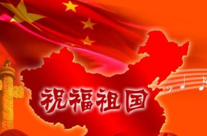 2021十一国庆节发朋友圈的经典说说大全-云奇网
