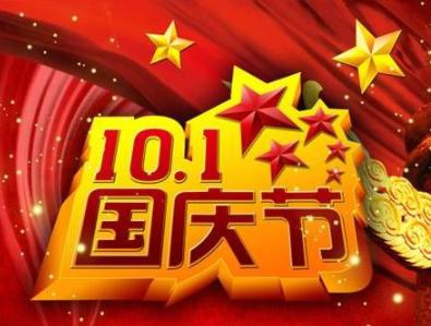 2021国庆节祝祖国生日的文案大全-云奇网