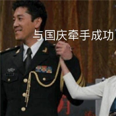 2021最新蔡国庆国庆节表情包大全-云奇网