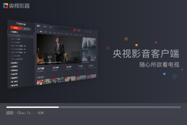 CBox央视影音pc电脑版