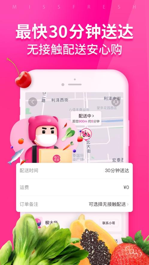 每日优鲜iOS版v9.9.53 iphone/ipad版