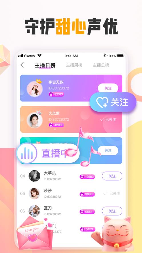 花吱交友v1.9.20 最新版