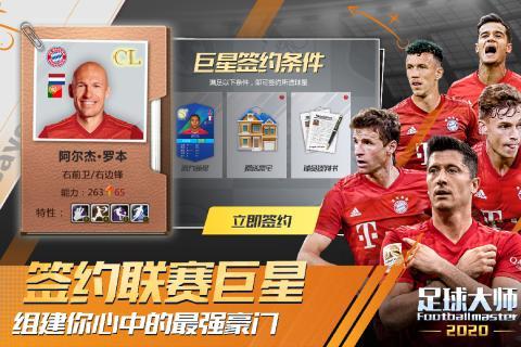 足球大师黄金一代手游v7.4.0 安卓版