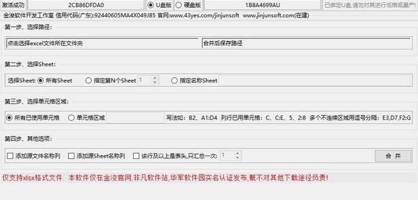 表格数据合并v1.0 绿色版