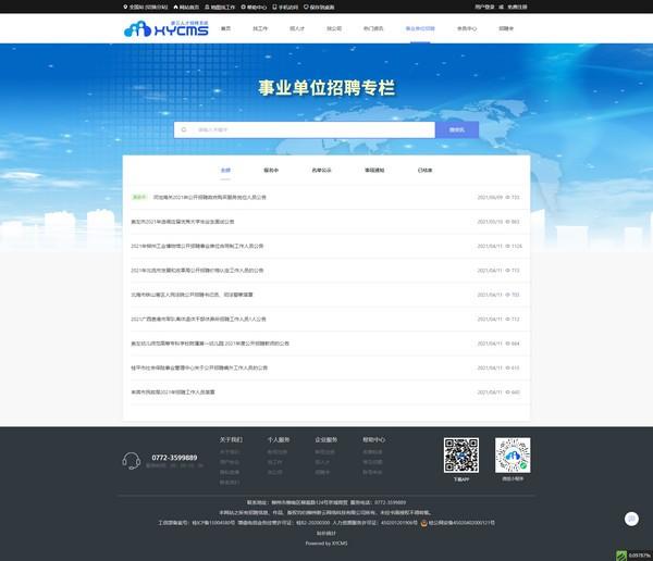 新云人才招聘系统v1.1.4 官方版