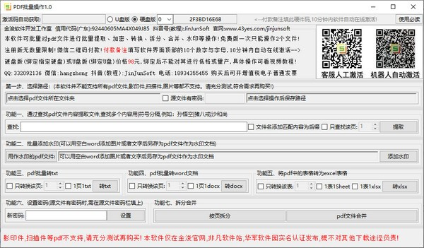 金浚PDF批量操作v1.0 绿色版