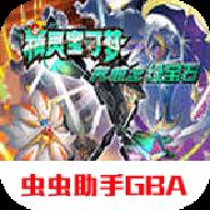 究极绿宝石小智神战版v2021 最新版