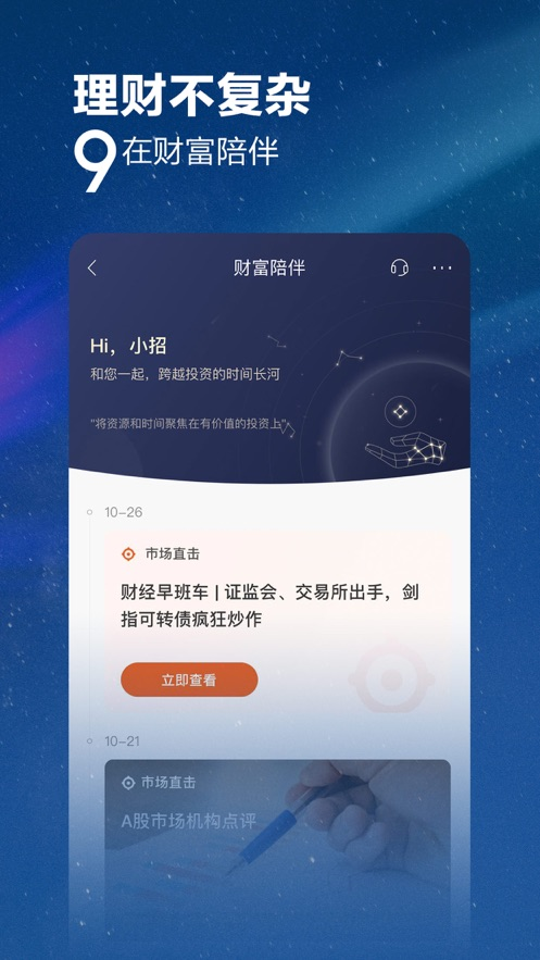 招商银行IOS版v9.4.0 iPhone版