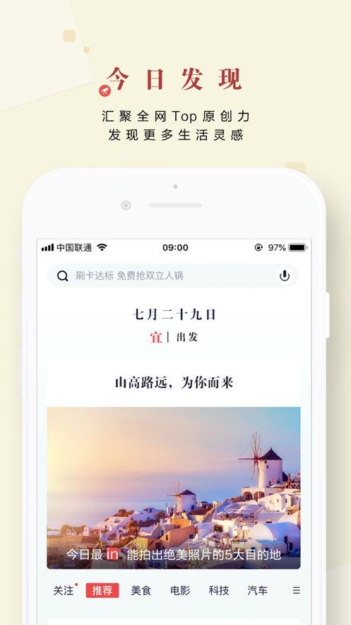 掌上生活iOS版v 8.5.6 苹果版