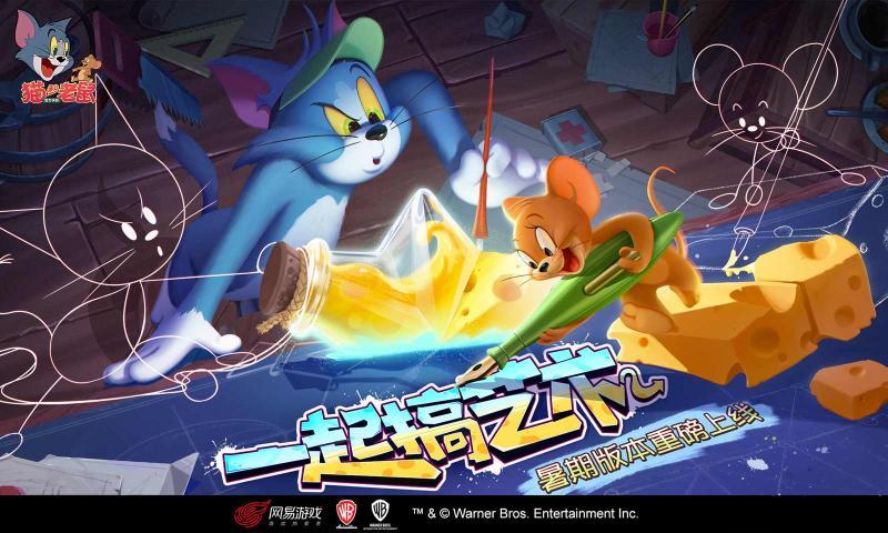 �和老鼠官方手游v7.12.2 安卓版