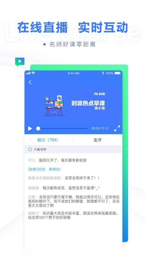粉笔职教iosv6.15.18 iPhone/iPad版