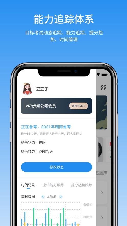 步知公考苹果手机下载v5.5.2 iPhone版
