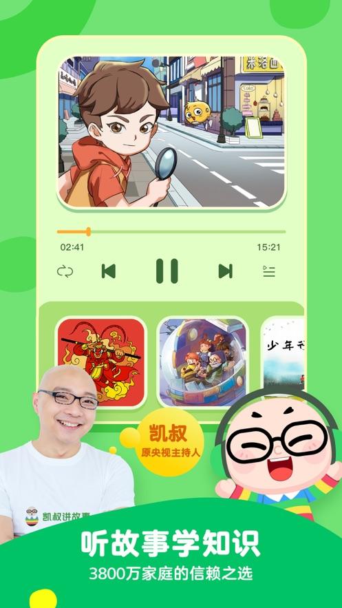 凯叔讲故事ios版下载v6.27.10 iPhone版
