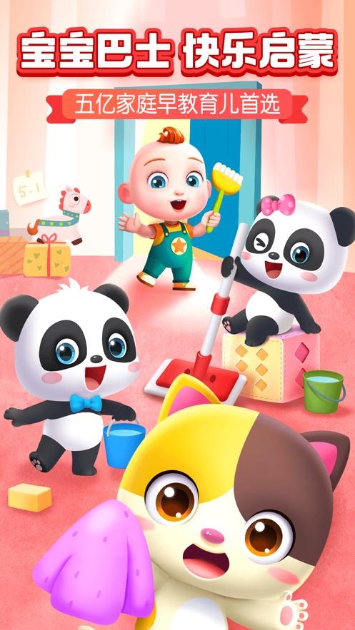 宝宝巴士ios版app下载v7.8.34 最新版