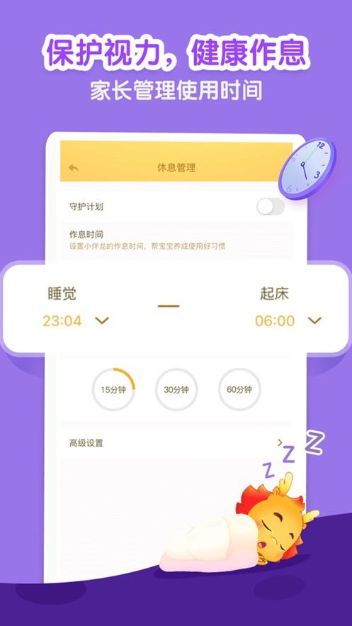 小伴龙iOS版下载v9.3.5 苹果版