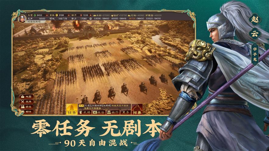 三国志战略版iOS下载v1.77 官方版