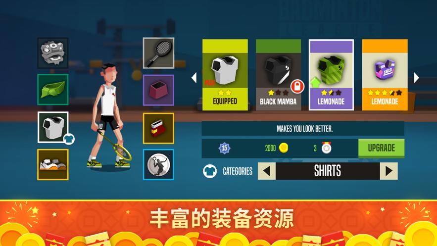 羽毛球高高手iOS版v5.23.50266 官方版