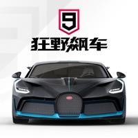狂野�j�9�速�髌�iOS版v2.8.3 官方版