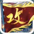 攻城掠地手游OPPO平台版本v13.2.8 安卓版