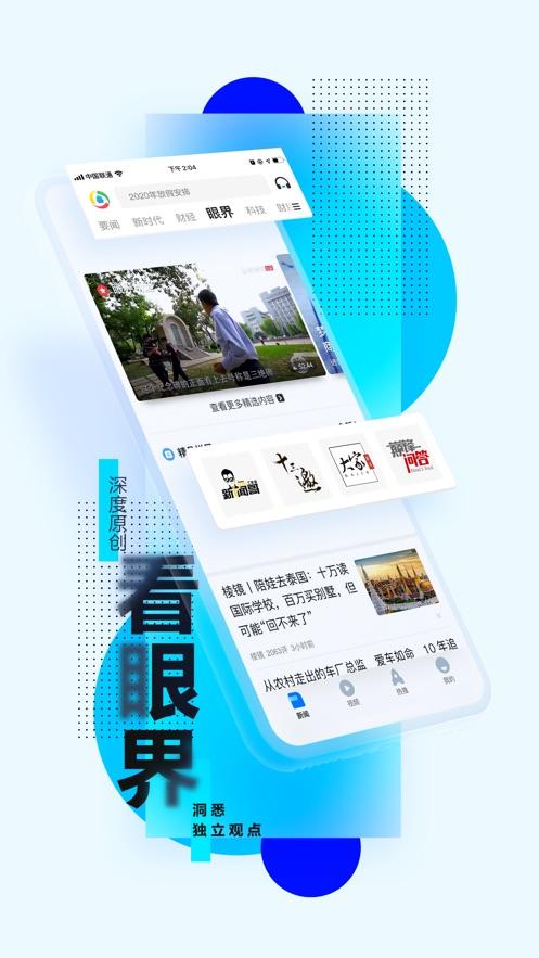 腾讯新闻iPhone版v6.6.10 官方版