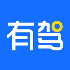 有驾app苹果版v1.29.0 官方版
