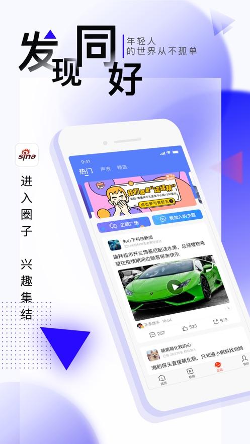 新浪新闻ios版v7.67.0 iPhone版