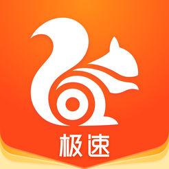 UC浏览器极速版iosv13.4.4.2013 iPhone版