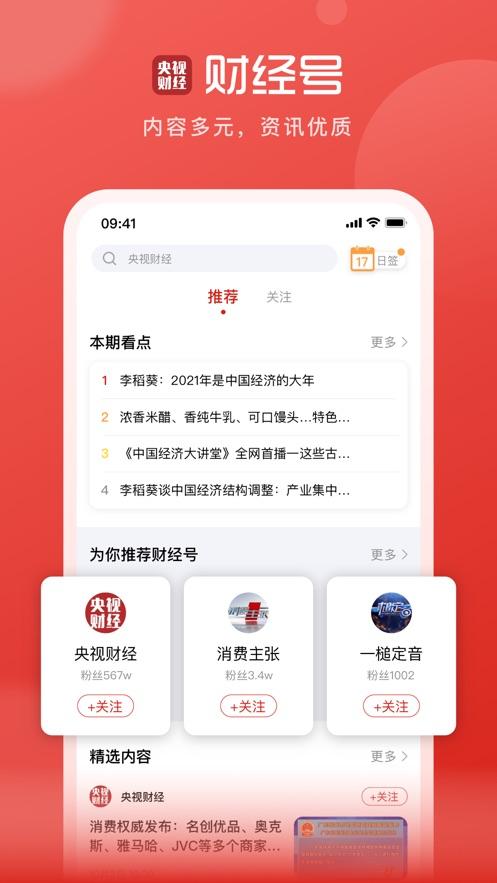 央视财经APP下载IOS版v8.2.2 iPhone版