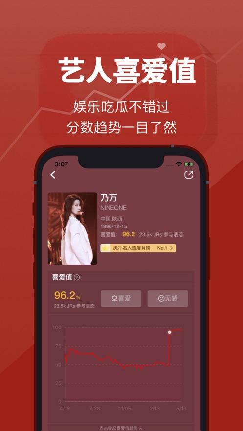 虎扑体育iPhone版v7.5.48 官方版