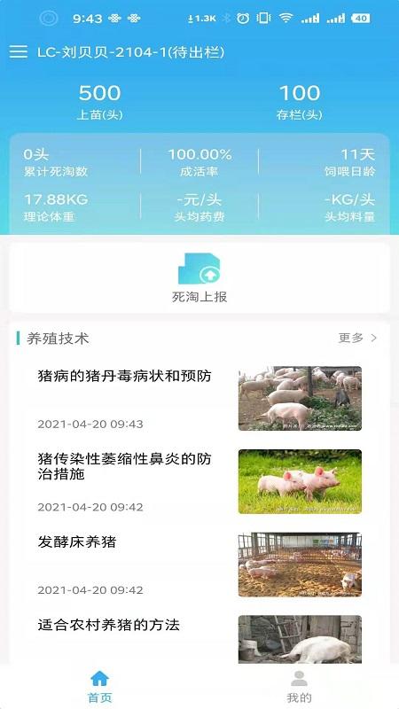 养户不愁App下载v1.8 安卓版
