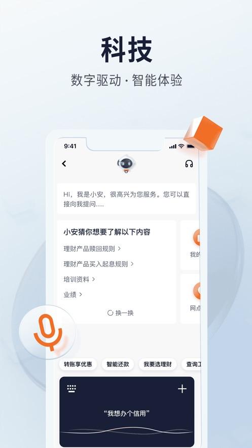 平安口袋银行IOS版下载v5.4.3 iPhone/ipad版