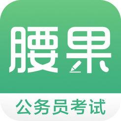 腰果公考v4.15.2 iphone版