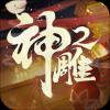 神雕侠侣2手游v1.28.0 安卓版