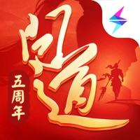 ��道手游iOS版v2.076.0831 官方版