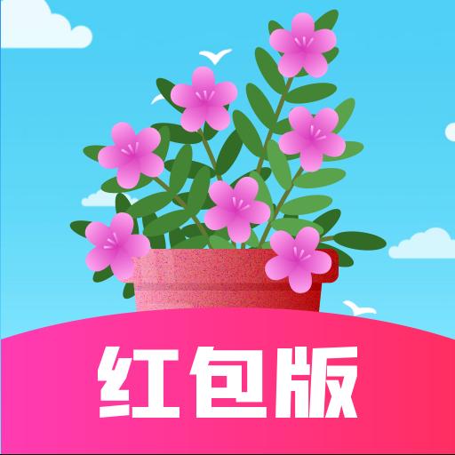 开心养花赚多多v1.2.9 红包版