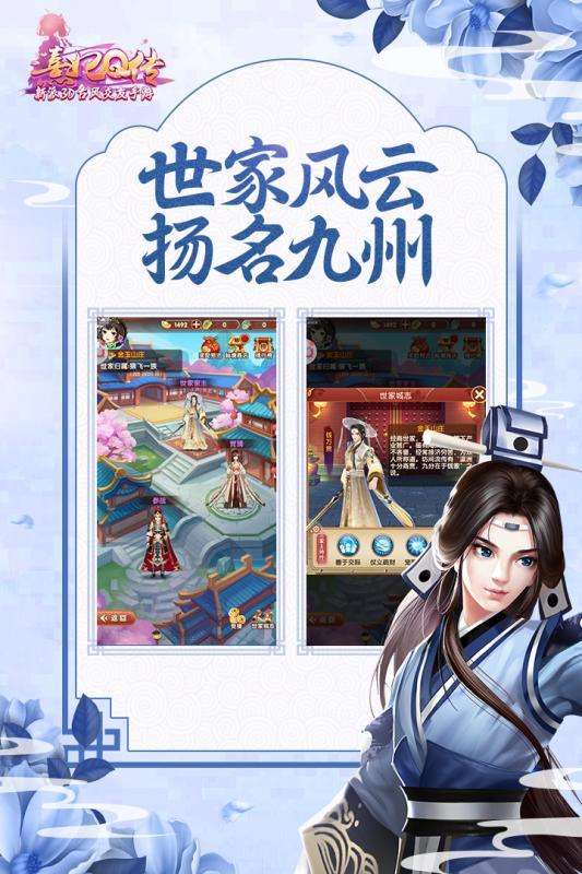 熹妃Q传手游v2.0.8 安卓版
