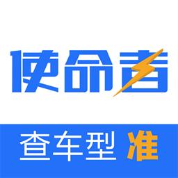 使命者v1.0.2 安卓版