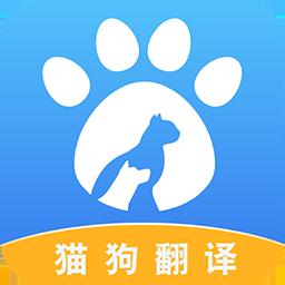 人猫人狗翻译交流器Appv1.2.2 安卓版
