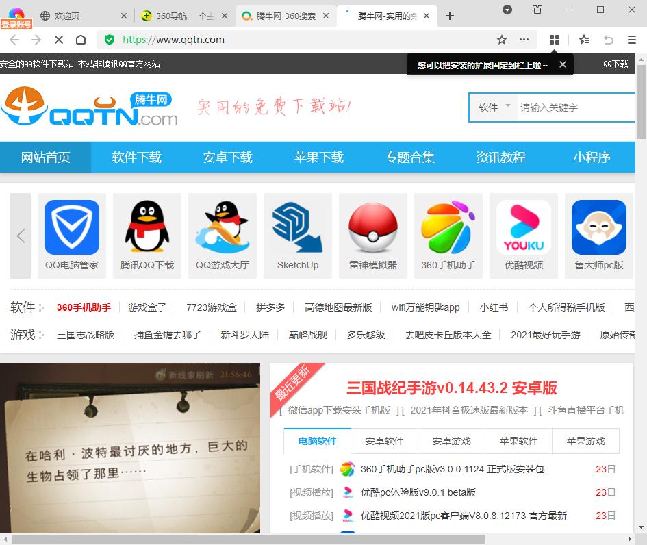 360极速浏览器v13.0.2256.0 官方版